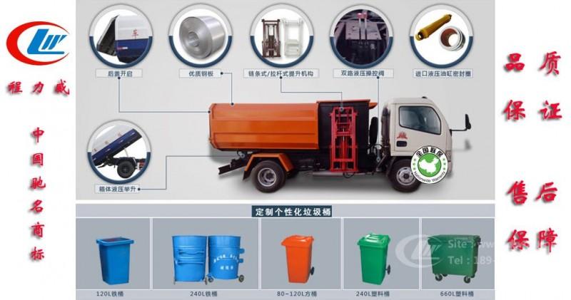 福田时代2.5方挂桶式垃圾车